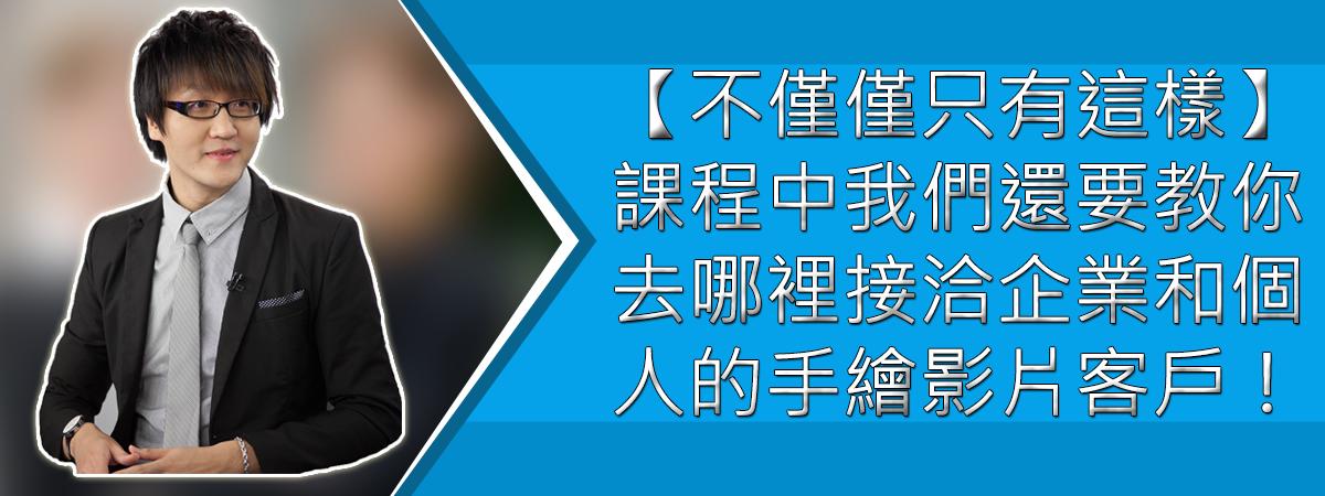 林瑋網路行銷- 創意手繪影片學院企業客戶接洽